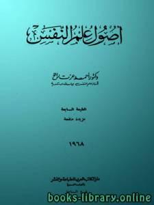قراءة و تحميل كتاب أصول علم النفس PDF
