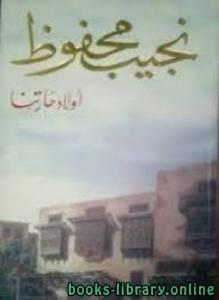 قراءة و تحميل كتاب أولاد حارتنا PDF
