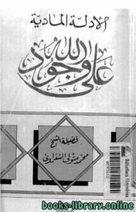قراءة و تحميل كتاب الادلة المادية على وجود الله الشيخ الشعراوى PDF