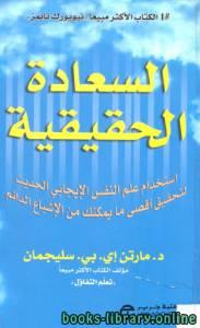 قراءة و تحميل كتاب السعادة الحقيقية PDF