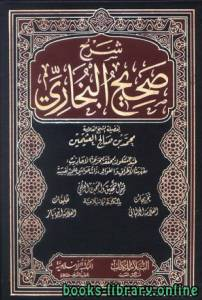 قراءة و تحميل كتاب شرح صحيح البخاري   الجزء السادس: 66فضائل القرآن - 69النفقات * 4978 - 5357 PDF
