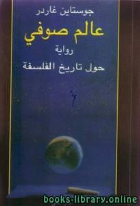 قراءة و تحميل كتاب عالم صوفي PDF