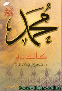 قراءة و تحميل كتاب محمد صلى الله عليه وسلم كأنك تراه PDF