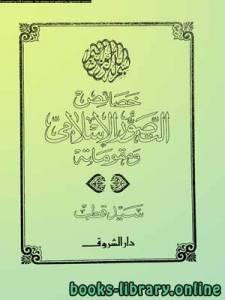 قراءة و تحميل كتاب خصائص التصور الإسلامي PDF
