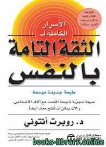 قراءة و تحميل كتاب الأسرار الكاملة للثقة التامة بالنفس PDF