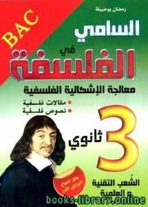 قراءة و تحميل كتاب  السامي في الفلسفة PDF