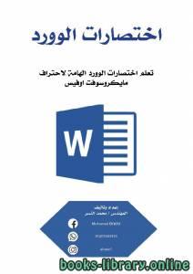 قراءة و تحميل كتاب اختصارات الوورد 2019 PDF