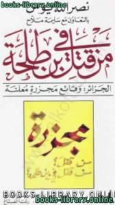 قراءة و تحميل كتاب  من قتل بن طلحة - الجزائر وقائع مجزرة معلنة pdf PDF