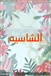 قراءة و تحميل كتاب الشاسيه PDF