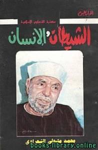 قراءة و تحميل كتاب الشيطان والانسان الشيخ الشعراوى PDF