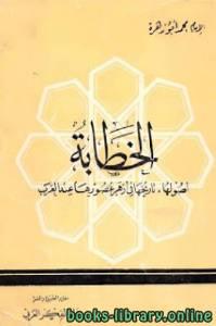 قراءة و تحميل كتاب الخطابة : أصولها ، تاريخها في أزهر عصورها عند العرب PDF