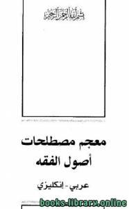 قراءة و تحميل كتاب معجم مصطلحات أصول الفقه (عربي إنكليزي ) PDF
