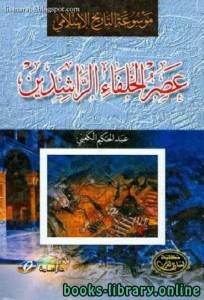 قراءة و تحميل كتاب موسوعة التاريخ الإسلامي  عصر الخلفاء الراشدين PDF