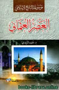 قراءة و تحميل كتاب موسوعة التاريخ الإسلامي العصر العثماني PDF