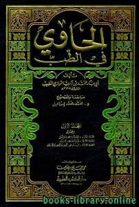 قراءة و تحميل كتاب الحاوي في الطب PDF