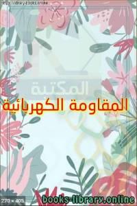 قراءة و تحميل كتاب  المقاومة الكهربائية PDF