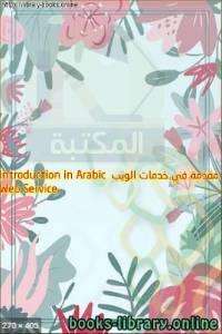 قراءة و تحميل كتاب مقدمة في خدمات الويب Web Service Introduction in Arabic  PDF