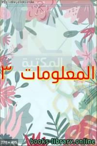 قراءة و تحميل كتاب المعلومات 3  PDF