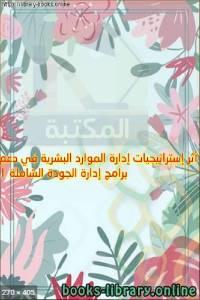 قراءة و تحميل كتاب أثر إستراتيجيات إدارة الموارد البشرية في دعم برامج إدارة الجودة الشاملة 1 PDF
