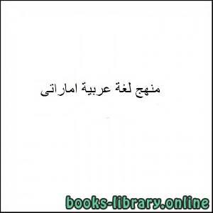 قراءة و تحميل كتاب لوحة محادثة حرف الهاء , هلال رمضان للفصل الأول PDF