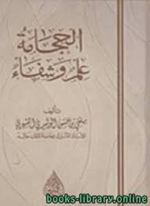 قراءة و تحميل كتاب الحجامة علم وشفاء PDF