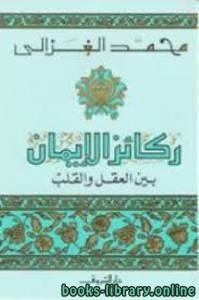 قراءة و تحميل كتاب ركائز الايمان بين العقل والقلب PDF