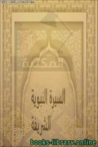 قراءة و تحميل كتاب السيرة النبوية الشريفة PDF