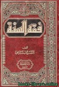 قراءة و تحميل كتاب تحقيق  فقه السنة للشيخ سيد سابق PDF