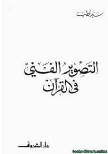 قراءة و تحميل كتاب التصوير الفني في القرآن PDF
