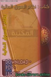 قراءة و تحميل كتاب نظام السوق المالية PDF