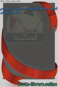 قراءة و تحميل كتاب الحماية الجنائية للمستهلك من الغش  التجاري في النظام السعودي  PDF