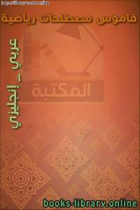 قراءة و تحميل كتاب قاموس مصطلحات رياضية  PDF