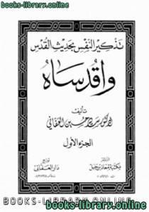 قراءة و تحميل كتاب تذكير النفس بحديث القدس ( واقدساه ) نسخة مصورة ج1 PDF