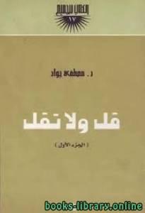 قراءة و تحميل كتاب قل ولا تقل  PDF