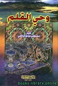 قراءة و تحميل كتاب وحي القلم  مجلد 3 PDF