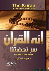 قراءة و تحميل كتاب إنه القرآن سر نهضتنا PDF