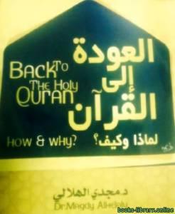 قراءة و تحميل كتاب العودة إلى القرآن لماذا و كيف ؟ PDF