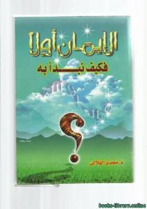تحميل كتاب الإيمان أولا فكيف نبدأ به pdf