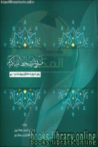 قراءة و تحميل كتاب مشروع إرتقاء لحفظ القرآن في 1000 يوم PDF