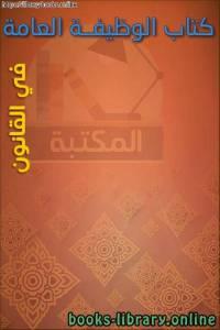 قراءة و تحميل كتاب الوظيفــة العامة PDF