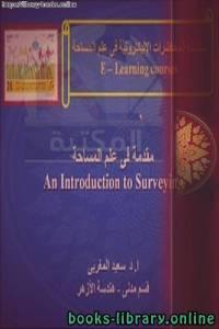 قراءة و تحميل كتاب سلسلة المحاضرات الإليكترونية فى علم المساحة  PDF