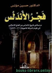 قراءة و تحميل كتاب فجر الأندلس دراسة في تاريخ الأندلس من الفتح الإسلامي إلى قيام الدولة الأموية 711-756م PDF