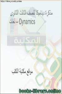 قراءة و تحميل كتاب  ديناميكا للصف الثالث الثانوى لغات – Dynamics PDF