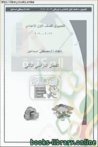 قراءة و تحميل كتاب المراجعة في الحاسب الآلي للصف الاول الاعدادى الكمبيوتر التيرم الثاني PDF