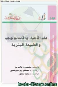 قراءة و تحميل كتاب علم الأحياء و الإيديولوجية و الطبيعة البشرية (ستيفن روز ) PDF