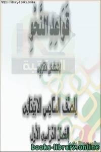 قراءة و تحميل كتاب مراجعة النحو للصف السادس الإبتدائي ترم أول PDF