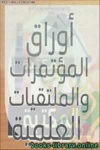 قراءة و تحميل كتاب محاضرات المؤتمر الإسلامي لأخلاقيات الممارسة الطبية PDF