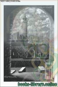 قراءة و تحميل كتاب تاريخ نيابة بيت المقدس فى العصر المملوكى PDF
