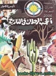 قراءة و تحميل كتاب  كتاب أعجب الرحلات في التاريخ PDF