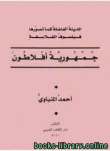 قراءة و تحميل كتاب جمهورية المدينة الفاضلة كما تصورها فيلسوف الفلاسفة لـ أحمد المنياوي PDF